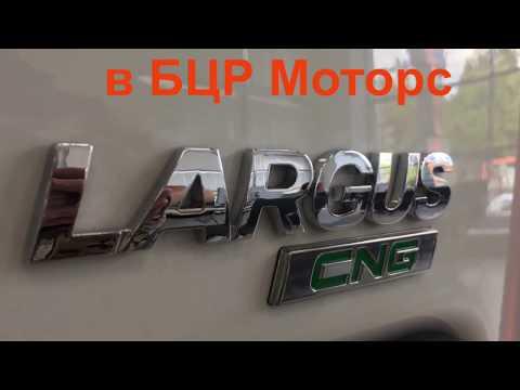 Новый LADA Largus CNG