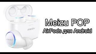 Обзор Meizu POP от GeekStarter