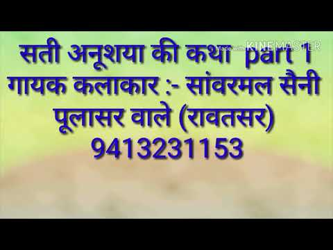 Sati anshuiya Ki Katha full bhajan sanwarmal saini