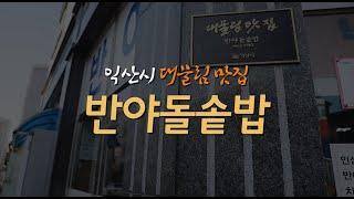 대물림맛집 반야돌솥밥 (feat. 익산시)