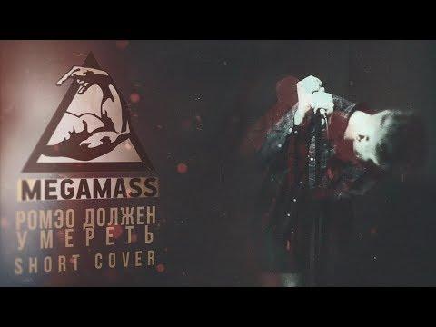 Смотреть клип MegamasS  Ромео Должен Умереть(невероятно короткий вокл кавер) онлайн бесплатно в качестве