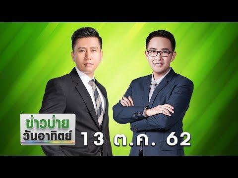 ข่าวบ่ายวันอาทิตย์ | 13 ตุลาคม 2562 | ข่าวช่องวัน | one31