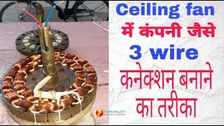 """How to make """"3 wire connection"""" in ceiling fan stator"""