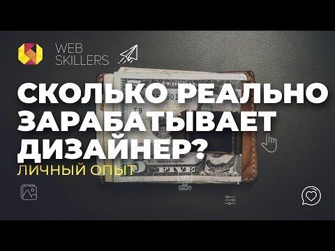 Сколько реально зарабатывает веб дизайнер