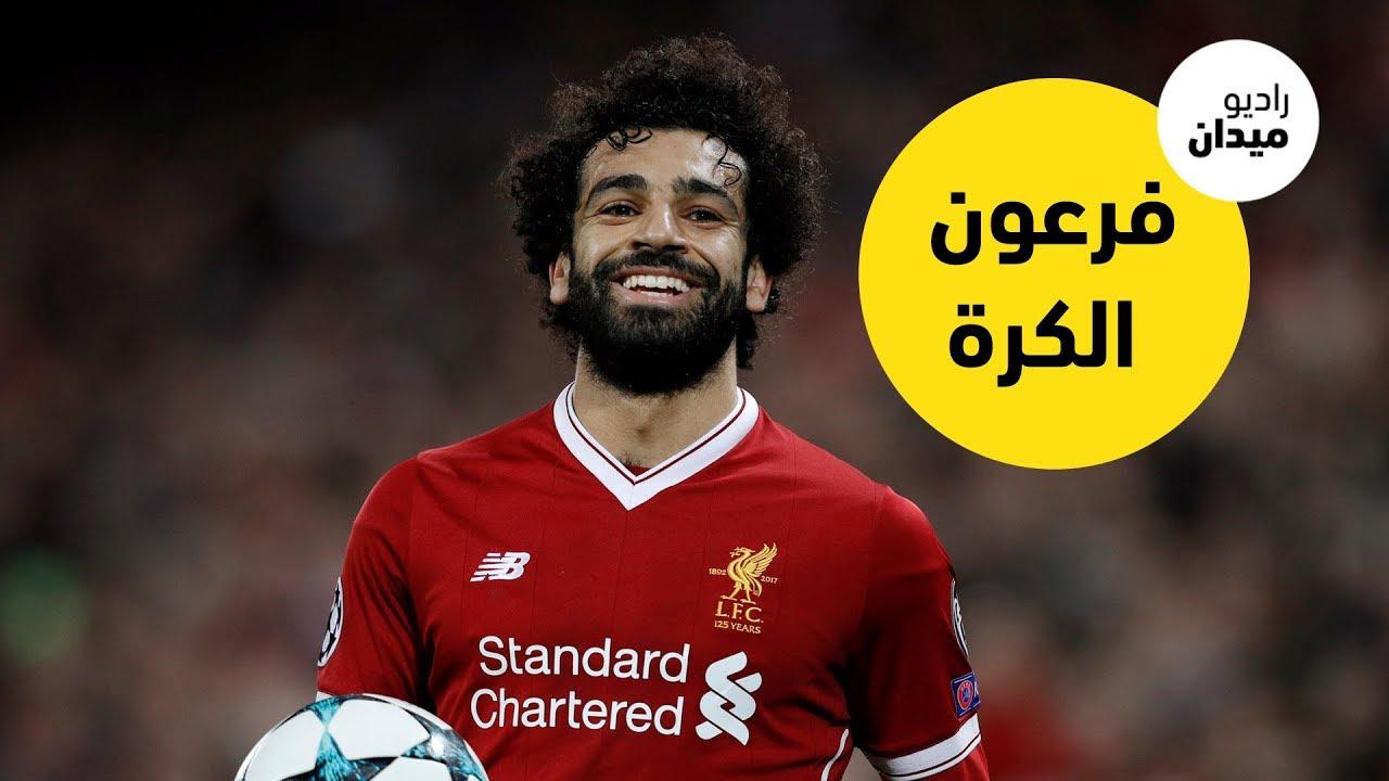 محمد صلاح ..فرعون كرة القدم