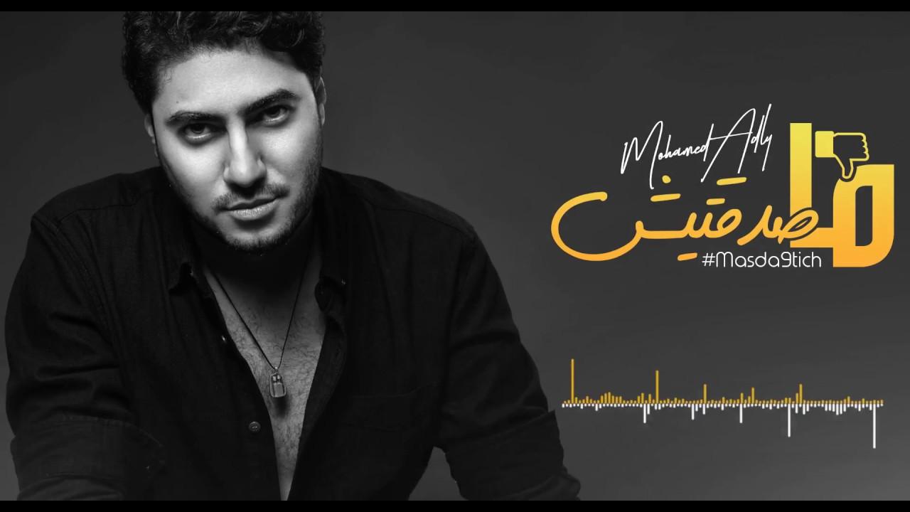 Mohamed Adly – Masda9tich (EXCLUSIVE Lyric Clip) | (محمد عدلي – ما صدقتيش (حصريأ