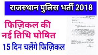 Rajasthan police physical new date latest update || राजस्थान पुलिस कांस्टेबल भर्ती परीक्षा फिज़िकल
