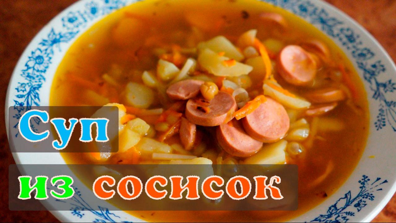 Самый простой рецепт супа с сосисками