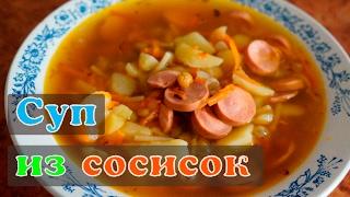 Суп из сосисок. Очень простой рецепт.