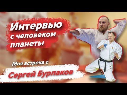 """Сергей Бурлаков. Вопросы """"Человеку планеты"""""""