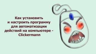 Как установить и настроить программу для автоматизации действий на компьютере   Clickermann