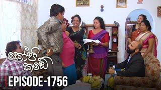 Kopi Kade | Episode 1756 - (2020-02-08) | ITN Thumbnail