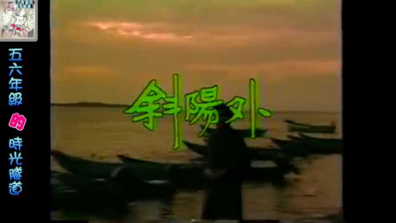 林淑容- 斜陽外《1985》
