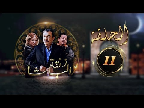 Znkt al bacha (tunisie Episode 11