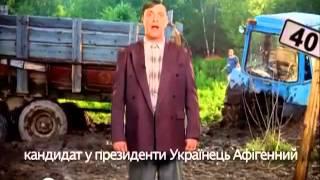 #Петя Бампер Кандидат в президенты Украины