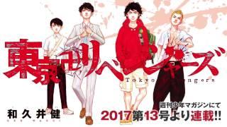 【週マガ】新連載!!『東京卍リベンジャーズ』公式PV【第13号より】