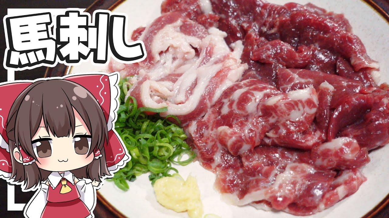 【料理】霊夢がおいしい馬刺しを作るよ!【ゆっくり実況】