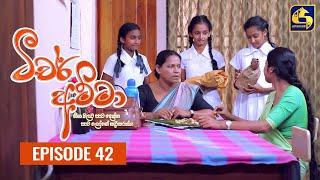 Teacher Amma    Episode 42 ll ටීචර් අම්මා ll 11th August 2021 Thumbnail