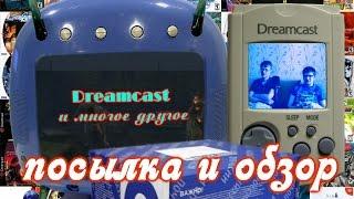 Крутая посылка и обзор Sega Dreamcast