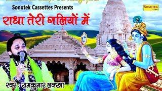 राधा तेरी गलियों में | Ramkumar Lakkha | Biggest Hit Radha Krishna Bhajan
