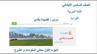 قصيدة بلادي إيليا أبو ماضي لغة عربية صف سادس Youtube