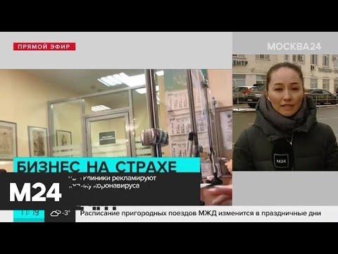 Частные столичные клиники рекламируют лечение и диагностику коронавируса - Москва 24