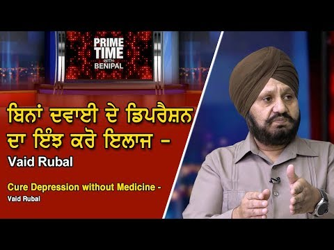 Prime Time With Benipal_Cure DepressionWithout Medicine - Vaid Rubal