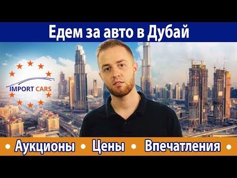 Едем за авто в ОАЭ Дубай - аукционы, цены, впечатления // Авто из ОАЭ