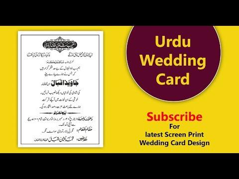 Urdu Invitation Card In Corel Draw X7 Easy Tutorial Youtube