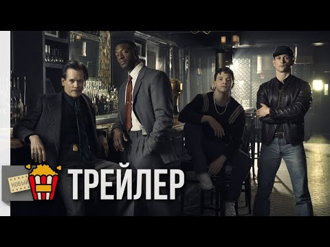 ГОРОД НА ХОЛМЕ — Русский трейлер | 2019