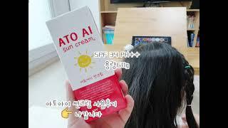 식물유래성분 유아선크림 피부보호와 보습 한방에!!