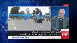 MEHWAR: Experts Discuss TAPI Project / محور: بررسی آغاز کار روی پروژۀ تاپی در افغانستان