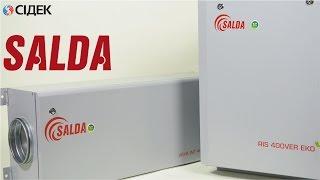 Приточно-вытяжная вентиляция SALDA : Установки VEKA-INT 400-5.0 L1 EKA и RIS 400 VE EKO(Детальная характеристика установок кондиционирования воздуха SALDA VEKA-INT 400-5.0 L1 EKA и RIS 400 VE EKO - у нас на сайте..., 2015-12-07T16:13:30.000Z)