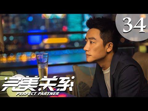 【ENG SUB】完美关系 34 | Perfect Partner EP34(黄轩、佟丽娅主演)