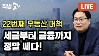 [LIVE] 22번째로 발표된 7·10 부동산 대책! | 직방TV 라이브