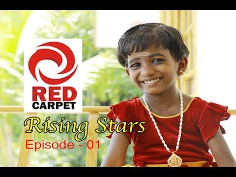 Rising Stars| S1 Ep#01|Red Carpet |Nadanpattu| Palom Palom Nallanadappalam| Subhadra Unnikrishnan