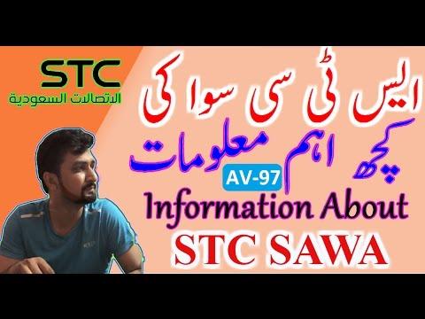 All Information About STC Sawa  Saudi Arabia no check , Blance Transfer help line