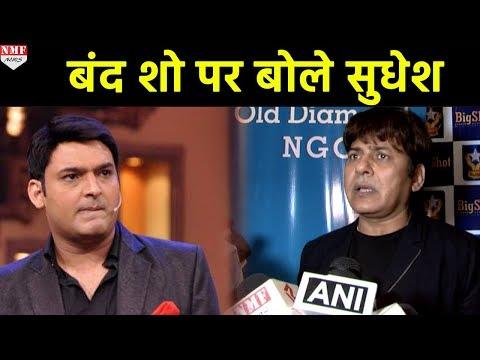 Kapil Sharma के Comedy Show बंद होने पर बोले Comedian Sudesh Lehri