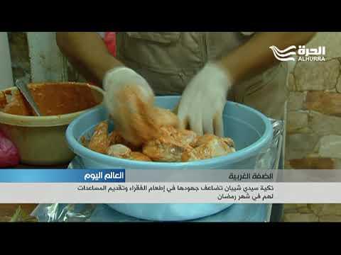 تكية سيدي شيبان في الضفة تضاعف جهودها في إطعام الفقراء وتقديم المساعدات لهم في شهر رمضان  - 19:21-2018 / 6 / 9