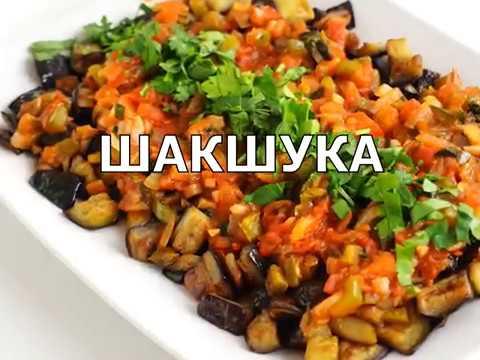 Шакшука - Баклажаны
