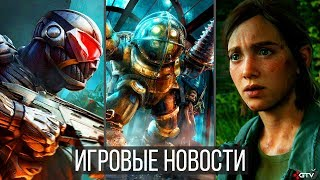 ИГРОВЫЕ НОВОСТИ Mafia 4, The Last of Us 2, BioShock 3, Crysis, Watch Dogs, Splinter Cell