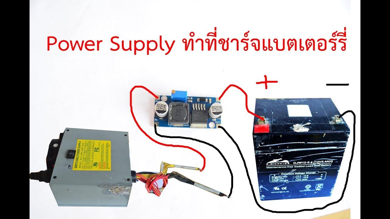 แปลง Power Supply เป็นที่ชาร์จแบตเตอร์รี่ Youtube