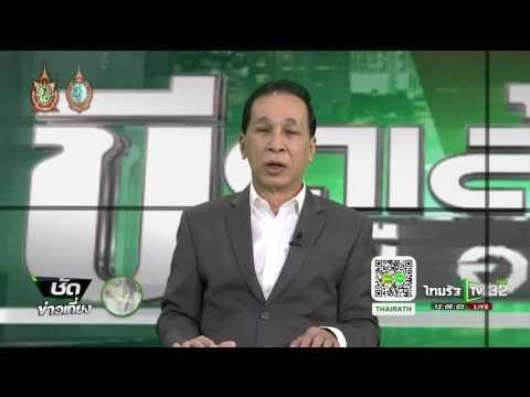 ย้อนหลัง ขีดเส้นใต้เมืองไทย : เปิดปมเยียวยาจับแพะ   17-08-59   ชัดข่าวเที่ยง   ThairathTV