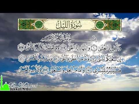 murottal-anak-merdu-syekh-ahmad-saud-~-surat-al-lail