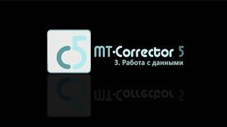 MT-Corrector. Урок 3. Работа с данными