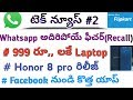 Honor 8 pro price,Laptop for 999 Rs,Whatsapp Unsend feature,Facebook New app|tech news#2| Telugu|