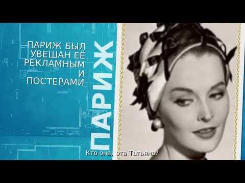 Цветы от Маяковского(Любовь к Татьяне Яковлевой)