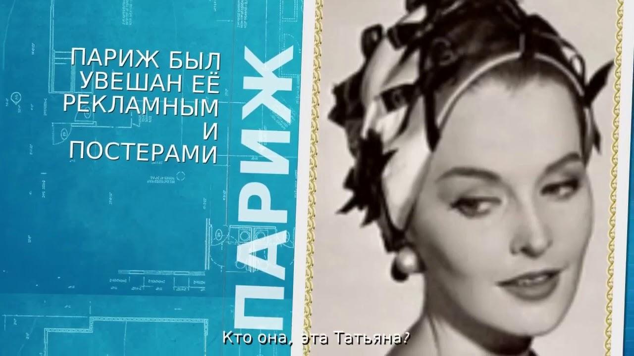 Татьяна яковлева и маяковский история любви череповецкая епархия официальный сайт новости
