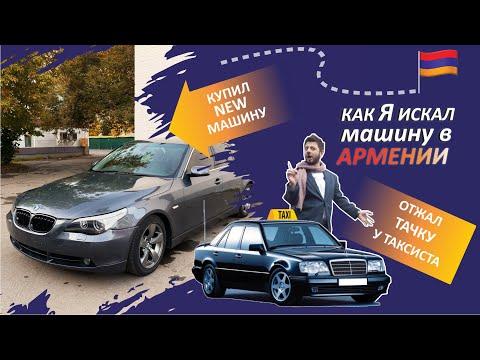 Купил Мерседес у таксиста. 2-ая СЕРИЯ АРМЕНИЯ