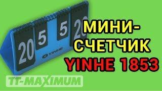 мини-счетчик 1853 YINHE (Milkyway) - обзор удобного счётчика для настольного тенниса